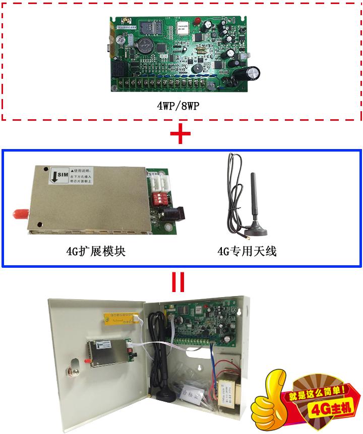 4WP-4G.png